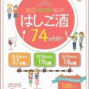 200307箕面・牧落・桜井はしご酒巡り