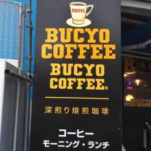 気になるお店に行ってきた。「KAKO BUCHO COFFEE」