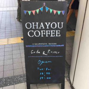 参合館でちょいとひと息。「OHAYOU COFFEE」