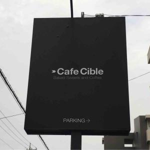 今更ながらの初訪問。「Cafe Cible」