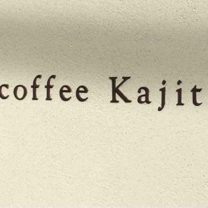 超人気店に潜入。「coffee Kajita」
