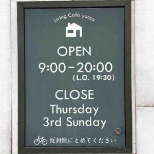 ランチを食べに行ってきた。「Living Cafe yocco」