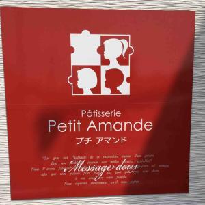 たぬきケーキを求めて!「pâtisserie Petit Amande」