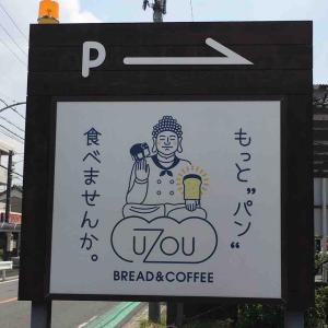 大治町に新たなパン屋がオープン!「UZOU BREAD & COFFEE」