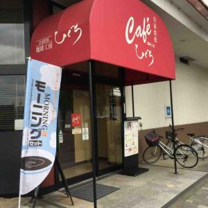 モーニングに行ってきた。「珈琲工房ひぐち 桜町本店」