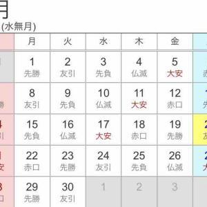 お伊勢参り2020