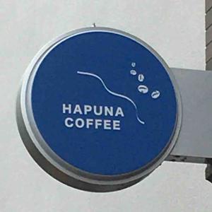 今池に新たなカフェがオープン!「HAPUNA COFFEE」