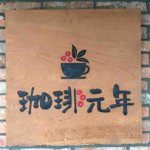 「おかざきカレーパン」食べてみた。「珈琲元年 中川本店」