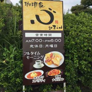 津島に1日中モーニングの喫茶店があった、「珈琲家 Zin」