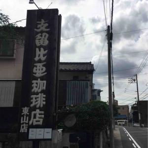 久しぶりの寄り道。「支留比亜珈琲店 東山店」