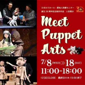 「Meets Puppet Arts」観てきました。「ホリエビル」
