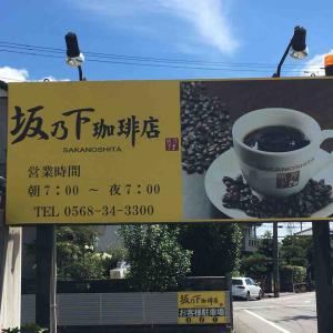 モーニングに行ってきた。「坂乃下珈琲店」