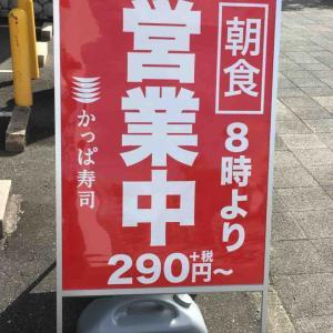 モーニング始めました。「かっぱ寿司 中川中島店」