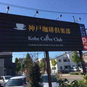 「元町珈琲」から変わりました。「神戸珈琲倶楽部 上小田井店」