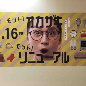 「イオンモール岡崎」の3階にオープンしました。「レインボーアイランドカフェ」