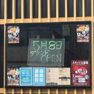 中川区にお好み焼きのお店がオープン!「新萬丸亭 中川店」
