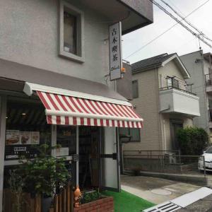 モーニングに行ってきた。「古本喫茶ShowRei」