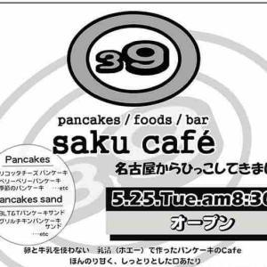 津島市に移転しました。「Saku cafe」