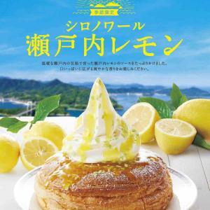 「コメダ」で「シロノワール瀬戸内レモン」食べてみた。