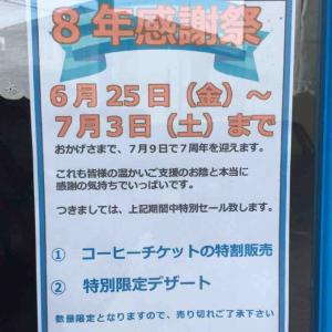 祝7周年!「おいしいお菓子と珈琲の店 Grand-Blue」