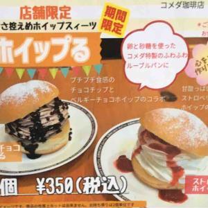 2店舗限定のスイーツ「ホイップる」食べてみた。「コメダ珈琲店 大治店」
