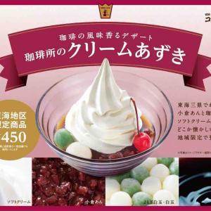 「コメダ」で「珈琲所のクリームあずき」食べてみた。