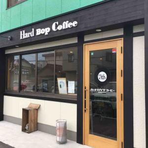四日市市新正にできたコーヒー屋さんに行ってきた。「Hard Bop Coffee」