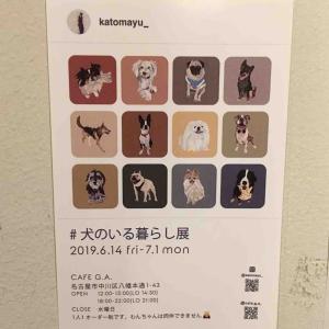 「#犬のいる暮らし展」観てきました。「CAFE G.A.」