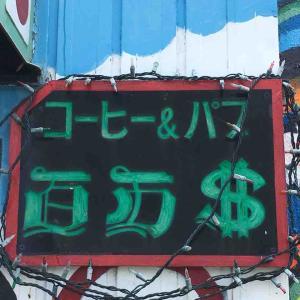犬山の魔境に行ってきた。「パブレスト百万ドル」