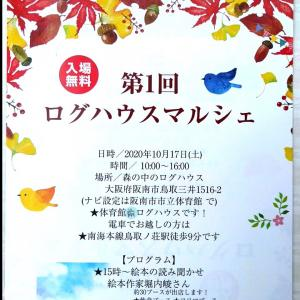 大阪府阪南市で開催 ログハウスマルシェのご案内です♡
