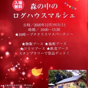 12月も楽しい第2回ログハウスマルシェに参加させて頂きます♡