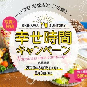 【商品券当たる!】沖縄サントリー「幸せ時間」投稿キャンペーン!写真撮影のポイントを伝授!