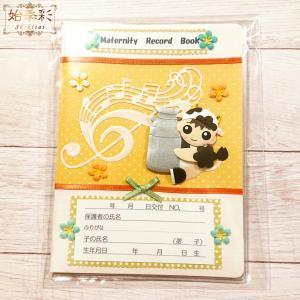 世界でただ一つ!の記念になる、贈り物にもなる母子手帳カバー