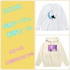 SUZURI新春セールは今日まで!着心地抜群アイテムが勢揃いです☆