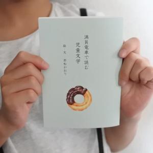 ZINE『満員電車で読む児童文学』発売中
