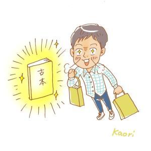 勝手に挿絵(22)『古書店主とお客さんによる古本入門 漱石全集を買った日』