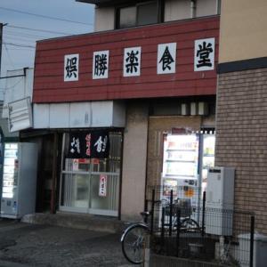 """追憶の復刻再現模倣メシ"""" 娯勝楽食堂のテキと焼飯 """""""