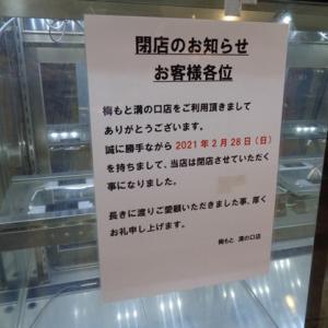 梅もと@溝の口...2021年2月28日閉店