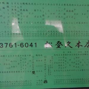 松登久本店 @ 大森海岸(京浜急行線)