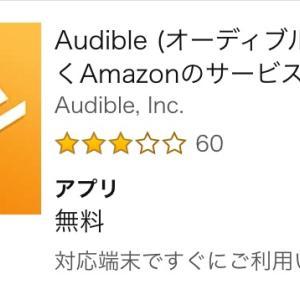 Audible(オーディブル)無料体験