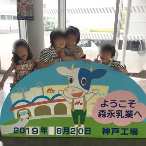 森永乳業神戸工場見学