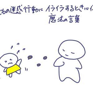 【子どもの迷惑行動にイライラするときに使う、魔法の言葉】