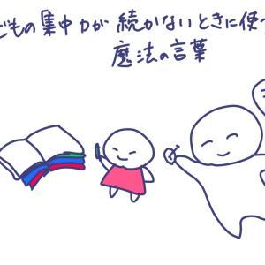 【子どもの集中力が続かないときに使う、魔法の言葉】