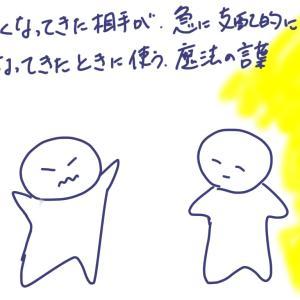 【親しくなってきた相手が、急に支配的になってきたときに使う、魔法の言葉】