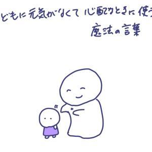 【子どもに元気がなくて心配なときに使う、魔法の言葉】