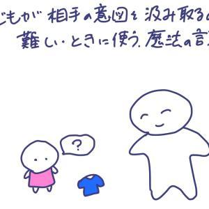 【子どもが相手の意図を汲み取るのが難しいときに使う、魔法の言葉】