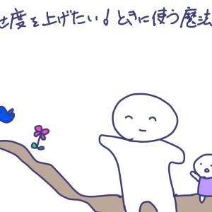 【幸せ度を上げたい!ときに使う、魔法の言葉】