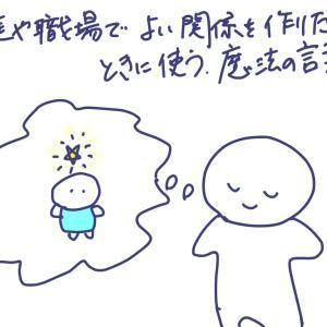 【家庭や職場で、よい関係を作りたい!ときに使う、魔法の言葉】