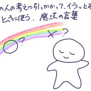 【他の人の考えに引っかかって、イラッとする!ときに使う、魔法の言葉】