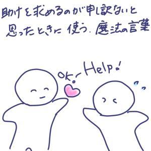【人に助けを求めるのが申し訳ないと思ったときに使う、魔法の言葉】